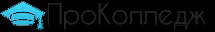 ProKolledzh