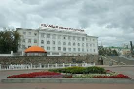 Уральский государственный колледж имени И.И. Ползунова