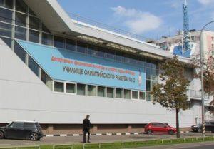 Московское среднее специальное училище олимпийского резерва № 2 (колледж)