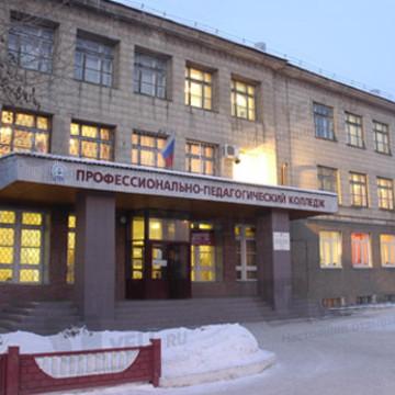 Новосибирский профессионально-педагогический колледж