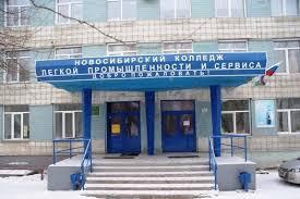 Новосибирский колледж легкой промышленности и сервиса