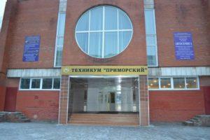 СПб ГБ ПОУ «Техникум «Приморский»