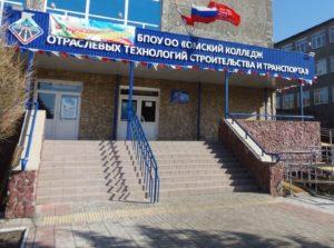 Омский колледж отраслевых технологий строительства и транспорта