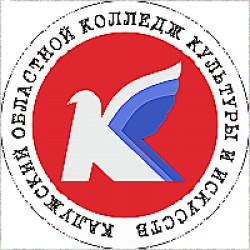 Калужский областной колледж культуры и искусств