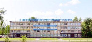Невский машиностроительный техникум