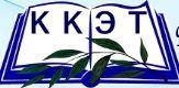 Калужский механико-технологический колледж молочной промышленности (подразделение Калужского колледжа экономики и технологий)