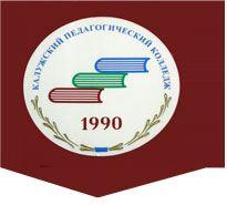 Калужский педагогический колледж