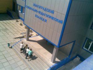 Волгоградский педагогический колледж