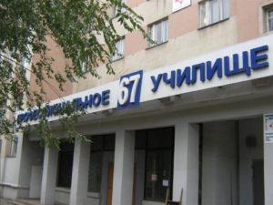Профессиональное училище №67 г. Магнитогорска
