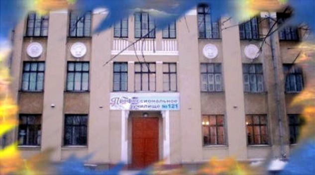 Профессиональное училище № 121