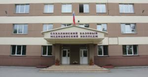 Сахалинский базовый медицинский колледж