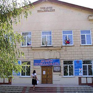 Профессиональное училище № 5 Краснодарского края