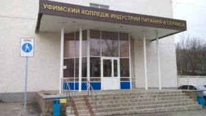 Уфимский колледж индустрии питания и сервиса