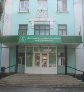 Шахтинский медицинский колледж им. Г.В.Кузнецовой
