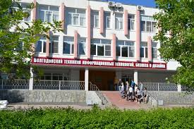 Волгодонский Техникум Информационных Технологий, Бизнеса и Дизайна Имени В.В. Самарского