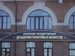 Колледж искусств Тюменского государственного института культуры