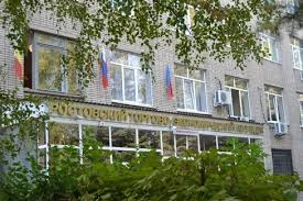 Ростовский торгово-экономический колледж
