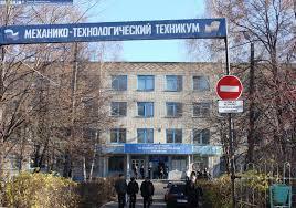 Димитровградский механико-технологический техникум молочной промышленности