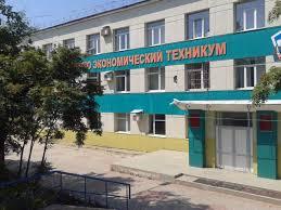 Сахалинский промышленно-экономический техникум