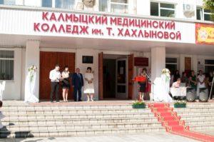 Калмыцкий медицинский колледж им. Т.Хахлыновой