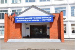 Государственное училище (колледж) олимпийского резерва г. Иркутска