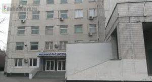 Московский областной медицинский колледж №1