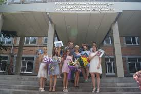 Ростовский техникум индустрии моды, экономики и сервиса