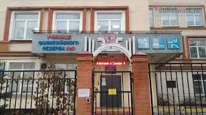 Московское среднее специальное училище Олимпийского резерва №3