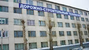 Челябинский дорожно-строительный техникум