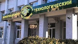 Краснодарский информационно-технологический техникум