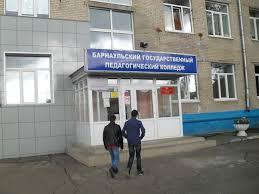 Барнаульский государственный педагогический колледж