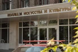 Пермский краевой колледж искусств и культуры