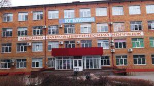 Медико-фармацевтический колледж КГМУ