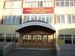 Рязанский политехнический колледж