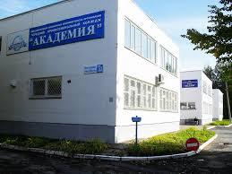 Колледж-Академия
