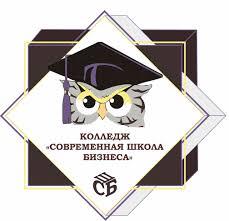 Колледж `Современная школа бизнеса`