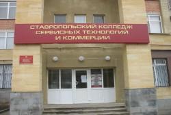 Ставропольский колледж сервисных технологий и коммерции