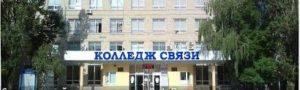 Ставропольский колледж связи имени Героя Советского Союза В.А. Петрова