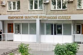 Кемеровский областной медицинский колледж