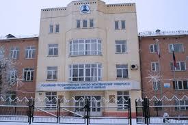 Кемеровский институт (филиал) РЭУ имени Г.В. Плеханова