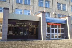 Воронежский политехнический техникум