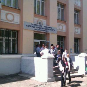 Самарский техникум сервиса производственного оборудования