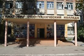 Самарский политехнический колледж
