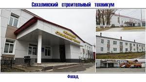 Сахалинский строительный техникум
