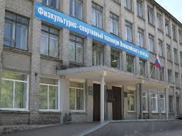 Ульяновский физкультурно-спортивный техникум Олимпийского резерва