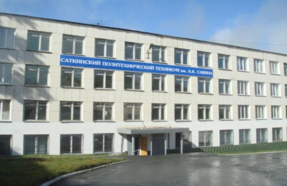 Саткинский политехнический техникум имени А.К.Савина