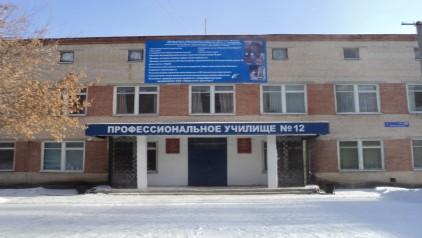 Профессиональное училище № 12 г. Чебаркуля