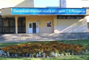 Новгородский областной колледж искусств им. С.В. Рахманинова