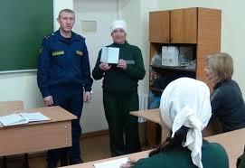 Профессиональное училище № 253 ФСИН