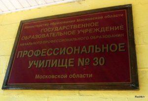 Профессиональное училище №30 Московской области